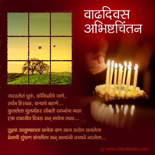 >birthday Greetings Marathi