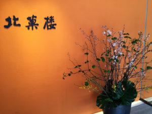 店舗入口のお花