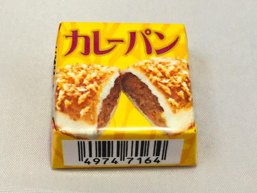 『チロルチョコ』の「カレーパン」カレーパンってチョコなんだっけ?