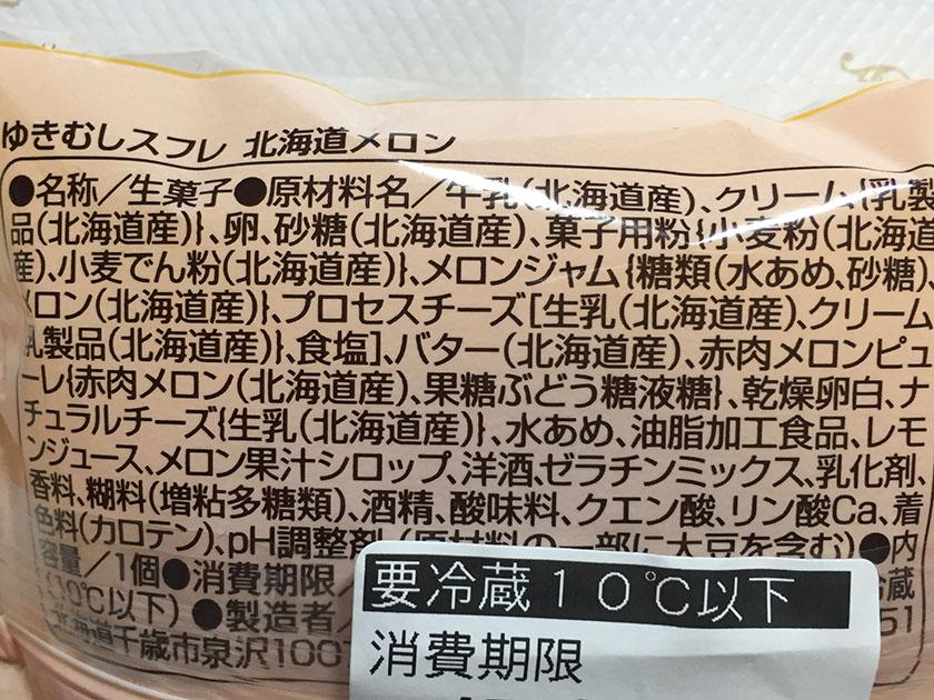 『もりもと』の「ゆきむしスフレ北海道メロン」北海道産オンパレード