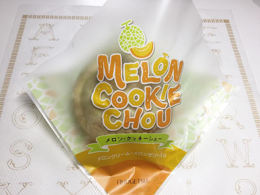 『柳月』の「メロンクッキーシュー」かわいいバーガー袋入り