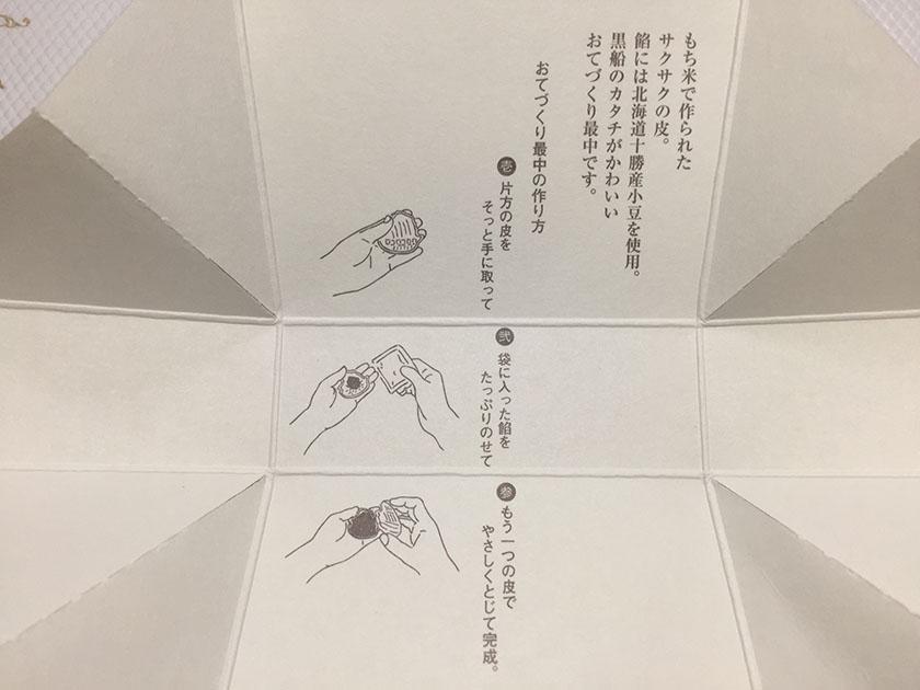 『黒船』の「おてづくり黒船最中」図入りの作り方は箱の裏に書かれている