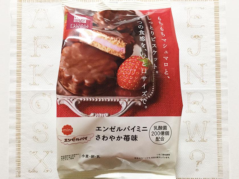 『ナチュラルローソン』の「エンエルパイミニさわやか苺味」生イチゴがおいしそう