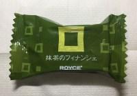 『ロイズ』の「抹茶フィナンシェ」深い緑色コクも深い