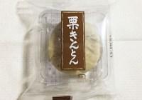 『六花亭』の「栗きんとん」シンプルパッケージ