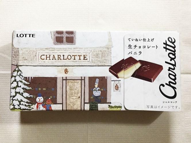 『ロッテ』の「シャルロッテ生チョコレートバニラ」冬のイメージ