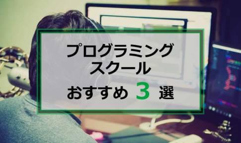 【ニーズ別】プログラミングスクールのおすすめ3選【脱・挫折】