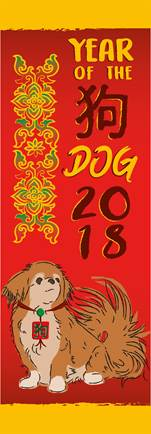 Chinese Year of the Dog Banner
