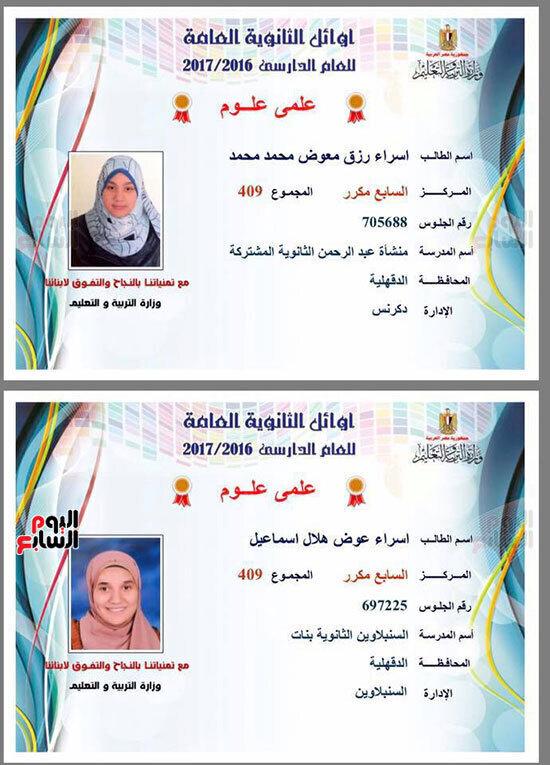 موقع مصراوى نتيجة الثانوية العامة 2016 الدور الثانى برقم الجلوس