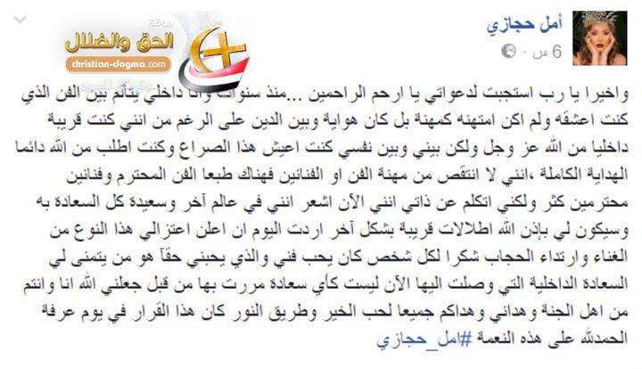 بالصور مطربه لبنانيه شهيره تفاجئ الجميع و تعلن اعتزال الفن و ارتداء الحجاب