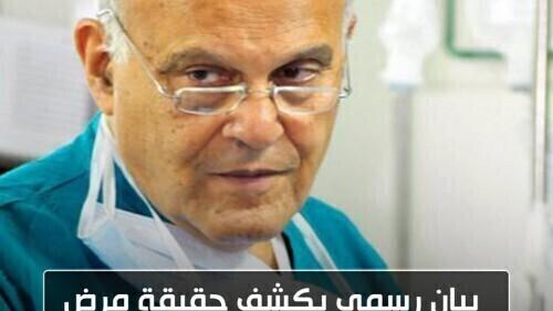بيان رسمي يكشف حقيقة مرض الدكتور مجدي يعقوب الحق والضلال