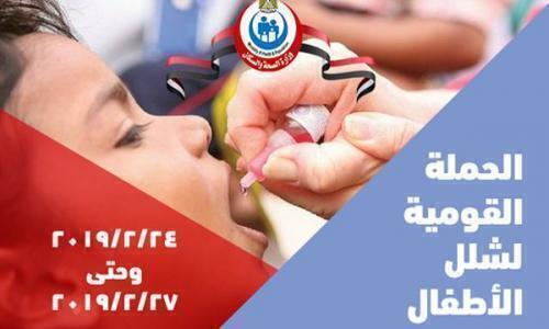 تعرف على مواعيد والفئات المستهدفة من حملة التطعيم ضد شلل الأطفال