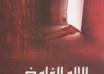 الاله الغامض العنف و الجنس في قصص العهد القديم - توماس رومير