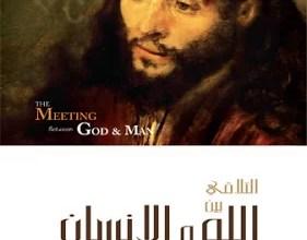 التلاقي بين الله و الانسان - الراهب سيرافيم البراموسى
