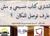 تجميع لكل المكتبات المسيحية في مصر و بالعناوين و ارقام التليفونات و الصفحة الرسميى على الفيس بوك لكل مكتبة