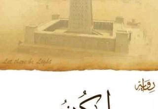 رواية ليكن نور - الراهب سارافيم البراموسي - مراجعة انبا ايسيذورس