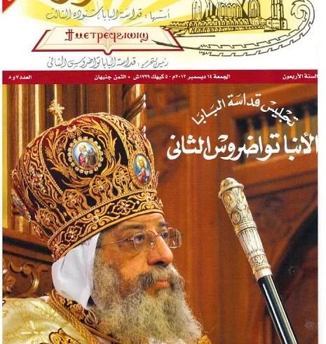 مجلة الكرازة عدد 7 و 8