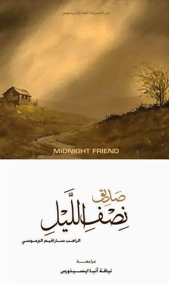 كتاب صديق نصف الليل
