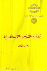 كتاب الكهنوت المقدس و الرتب الكنسية