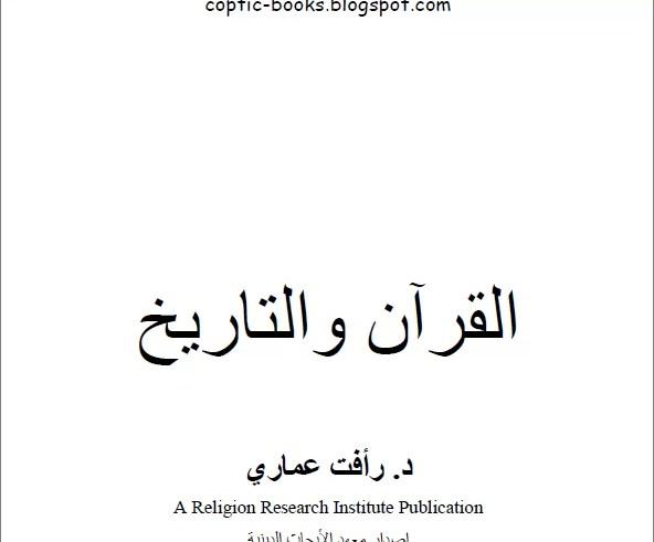 كتاب القران و التاريخ - الدكتور رافت العماري