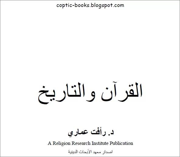 كتاب القران و التاريخ