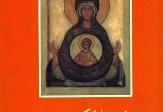 حصريا كتاب الرؤية الارثوذكسية للانسان ( الانثروبولوجيا الصوفية ) الدكتور عدنان طرابلسي