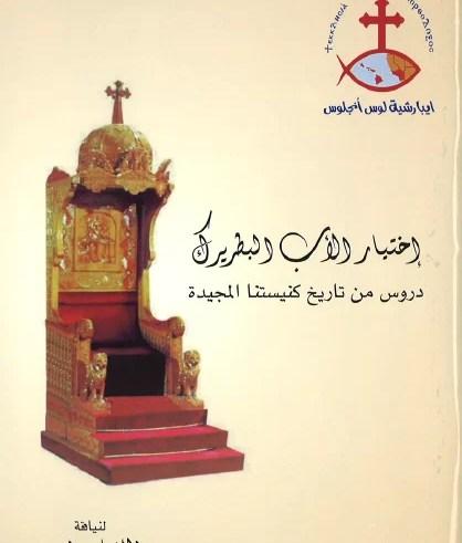 كتاب اختيار الاب البطريرك دروس من تاريخ كنيستنا المجيدة - الانبا سرابيون اسقف لوس انجلوس