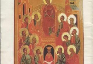 كتاب الامتلاء بالروح - بيت التكريس لخدمة الكرازة