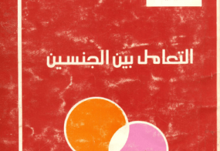 كتاب التعامل بين الجنسين - تاليف عادل حليم