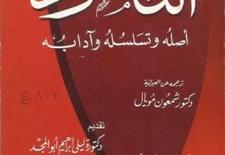 كتاب التلمود اصله و تسلسله و ادابه