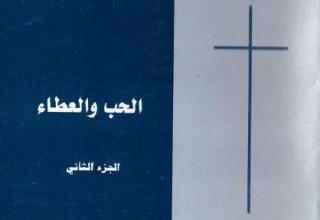 كتاب الحب و العطاء - القمص تادرس يعقوب