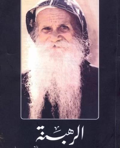 كتاب الرهبنة - لابونا القمص يوسف اسعد