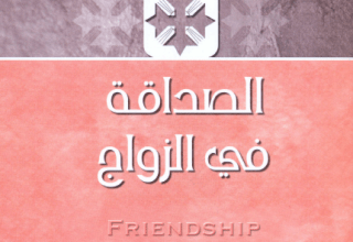 كتاب الصداقة في الزواج - الانبا يوسف