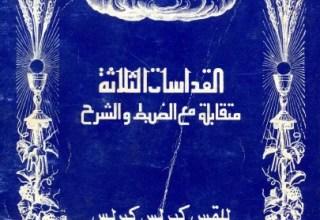 كتاب القداسات الثلاثة متقابلة مع الضبط و الشرح - للقس كيرلس كيرلس