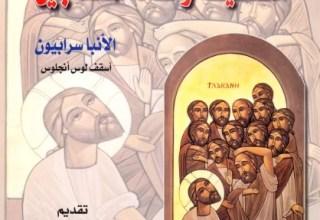 كتاب الكنيسة و خدمة المحتاجين - الانبا سرابيون