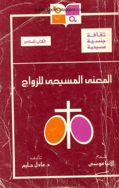 كتاب المعنى المسيحي للزواج