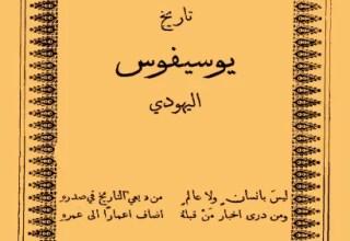 كتاب تاريخ يوسيفوس اليهودي - بيروت 1872