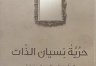 كتاب حرية نسيان الذات الطريق الي الفرح الحقيقي - الكاتب تيموثي كلر