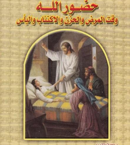 كتاب حضور الله وقت المرض و الحزن و الاكتئاب و اليأس - تاليف الاب انتوني كونيارس