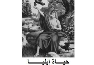 كتاب حياة ايليا و الخدمة النارية - ابونا داود لمعي - اعداد د ليليان الفي