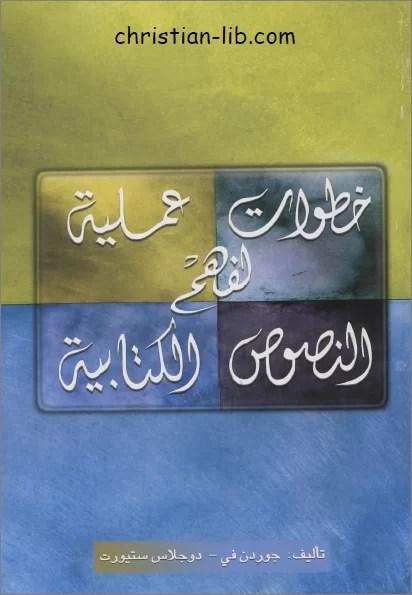 كتاب خطوات عملية لفهم النصوص الكتابية