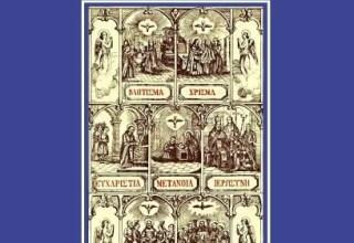كتاب سر الشكر (الافخارستيا ) او سر الشركة المقدسة - المطران نقولا انطونيو