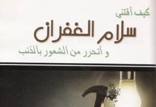 كتاب كيف اقتني سلام الغفران و اتحرر من الشعور بالذنب - اعداد بيت محبة الله
