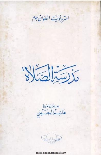 كتاب مدرسة الصلاة