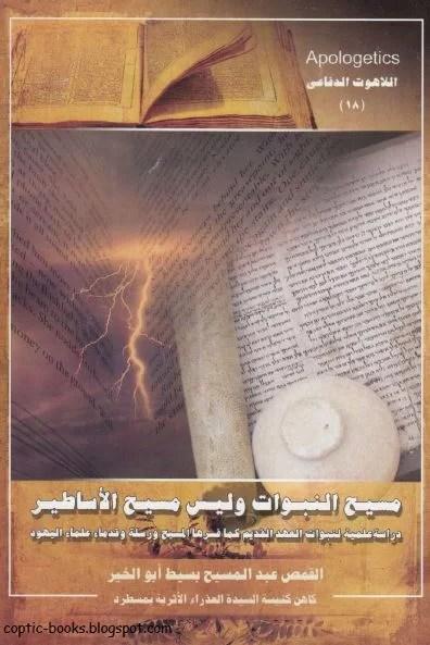 كتاب الله ليس عظيما pdf