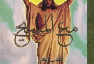 كتاب مع المسيح الجزء الثاني - ابونا متى المسكين