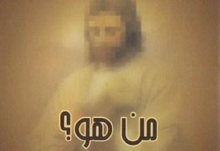 كتاب من هو - تاليف ابونا داود لمعي