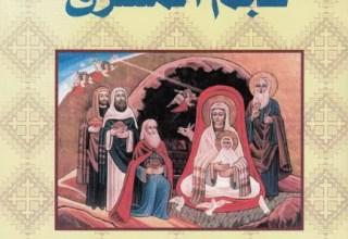 كتاب نجم المشرق - للقديس يوحنا ذهبي الفم بطريرك القسطنطينية - مطبوعات كنيسة مارجرجس سبورتنج