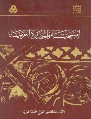 المسيحية والحضارة العربية -الاب جورج قنواتي