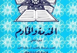 كتاب الخدمة و الخادم - الجزء الثاني - القس مينا نمر مينا
